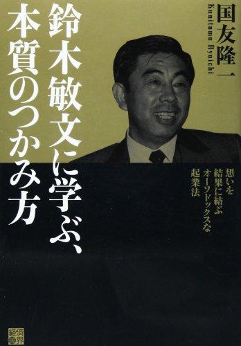 鈴木敏文に学ぶ、本質のつかみ方―想いを結果に結ぶオーソドックスな起業法の詳細を見る