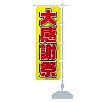 大感謝祭 のぼり旗 サイズ選べます(ジャンボ90x270cm 右チチ)