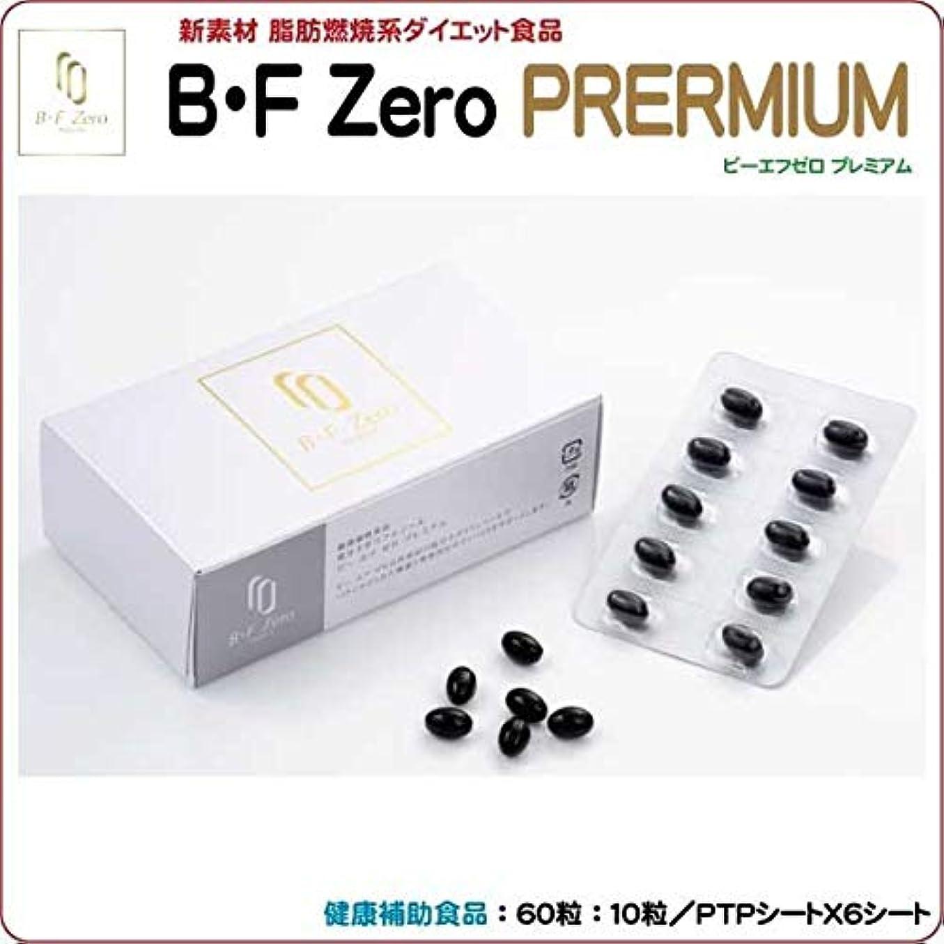 盆アリス光のビーエフゼロプレミアム B?F Zero PREMIUM