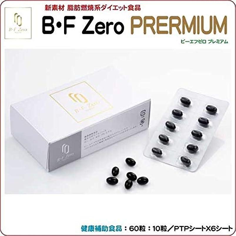 請うマート救援ビーエフゼロプレミアム B?F Zero PREMIUM