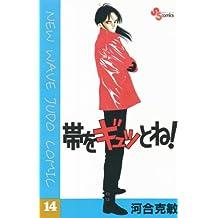 帯をギュッとね!(14) (少年サンデーコミックス)