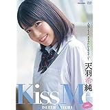 Kiss Me 天羽希純 Aircontrol [DVD]