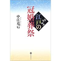 Amazon.co.jp: 中江 克己:作品一...