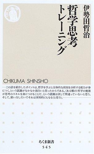 哲学思考トレーニング (ちくま新書 (545))