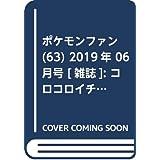ポケモンファン(63) 2019年 06 月号 [雑誌]: コロコロイチバン! 増刊