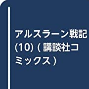 アルスラーン戦記(10) (講談社コミックス)