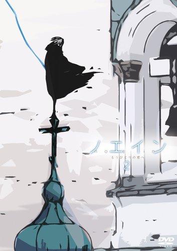ノエイン ~もうひとりの君へ~ 第2巻 [DVD]