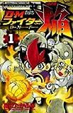 D・Mファイター焔 第1巻 (てんとう虫コミックス) 画像