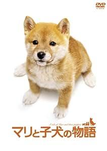 マリと子犬の物語スペシャル・エディション(2枚組) [DVD]
