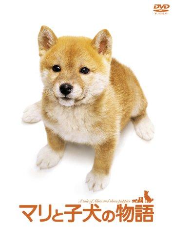 マリと子犬の物語スペシャル・エディション(2枚組) [DVD]の詳細を見る