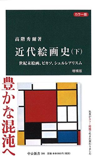 カラー版 - 近代絵画史(下)増補版 - 世紀末絵画、ピカソ、シュルレアリスム