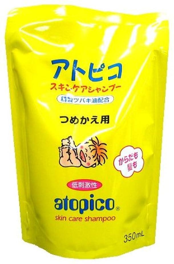 《アトピコ》スキンケアシャンプー つめかえ用 350ml