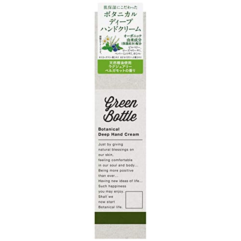 マイクロ用語集貼り直すグリーンボトル ボタニカルディープハンドクリーム