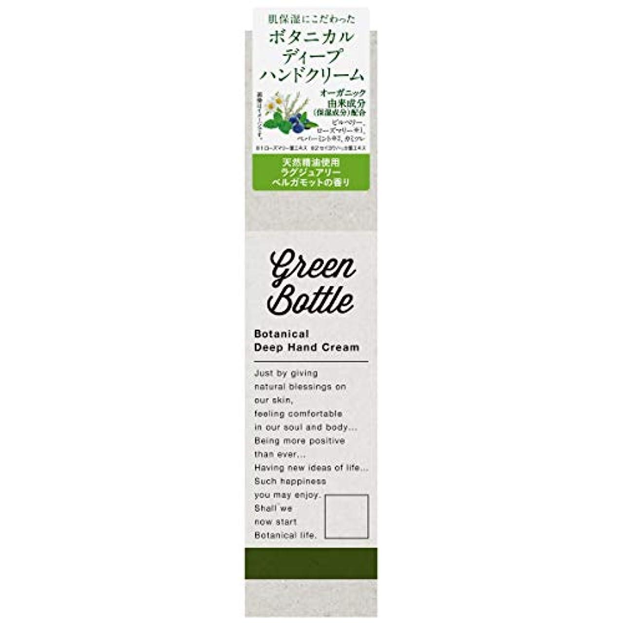 グリーンボトル ボタニカルディープハンドクリーム