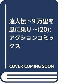 達人伝~9万里を風に乗り~(20)