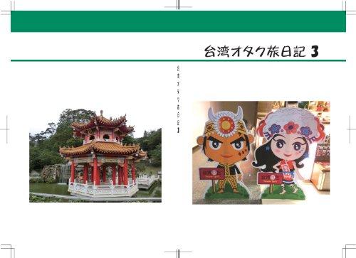 台湾オタク旅日記3 オールカラー同人誌・ページ数58p