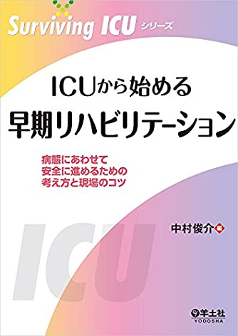 ICUから始める早期リハビリテーション〜病態にあわせて安全に進めるための考え方と現場のコツ (Surviving ICUシリーズ)
