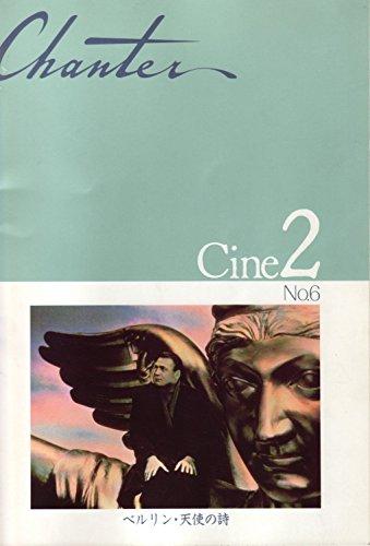 映画パンフレット 「ベルリン・天使の詩」 監督/脚本 W・ヴェンダース 主演 B・ガンツ