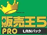 販売王5 PRO LANパック 15クライアント with SQL