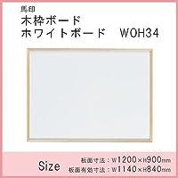 馬印 木枠ボード ホワイトボード 1200×900mm WOH34