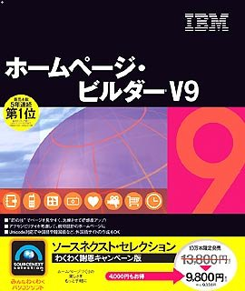 SOURCENEXT Selection IBM ホームページ・ビルダー V9 謝恩キャンペーン版 通常版