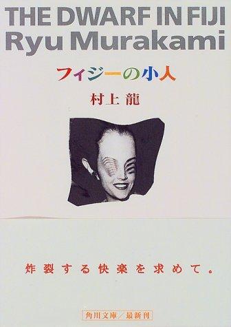フィジーの小人 (角川文庫)の詳細を見る