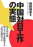 中国対日工作の実態—日本の中枢、政・官・財を篭絡する工作活動の手口