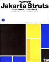 マスタリングJakarta Struts(CD-ROM1枚付き)