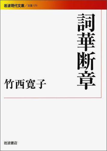 詞華断章 (岩波現代文庫)の詳細を見る