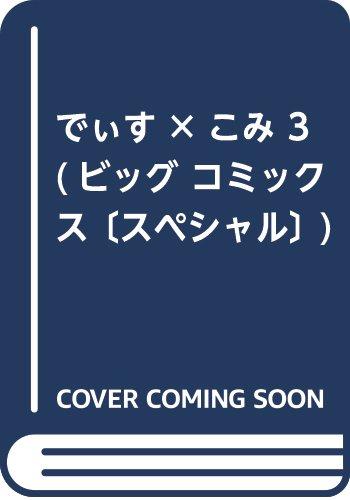 でぃす×こみ 3 (ビッグ コミックス〔スペシャル〕)