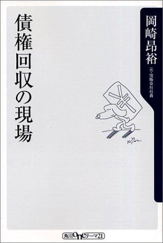 債権回収の現場 (角川oneテーマ21)の詳細を見る