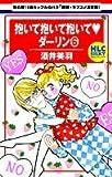抱いて抱いて抱いて・ダーリン 6 (白泉社レディースコミックス)