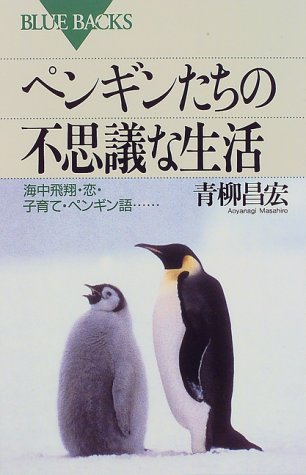 ペンギンたちの不思議な生活―海中飛翔・恋・子育て・ペンギン語… (ブルーバックス)