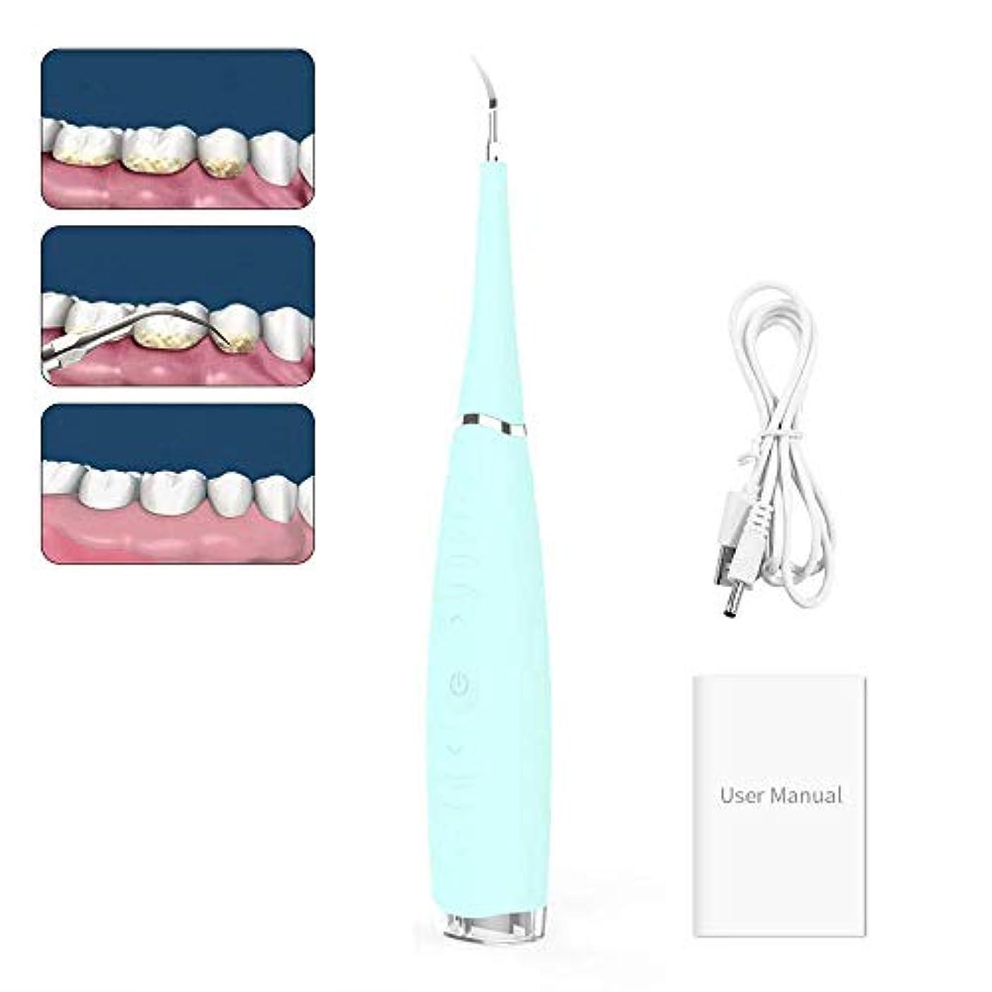 座標団結する弱点電気音波歯石歯垢除去ツールキット - 歯スクレーパー歯石除去クリーナー歯の汚れ、歯垢除去、5調整可能モード