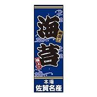ジャストコーポレーション のぼり旗 海苔 1枚入 AM-Z-0486