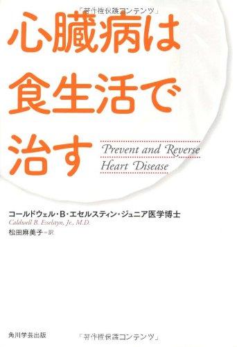心臓病は食生活で治す
