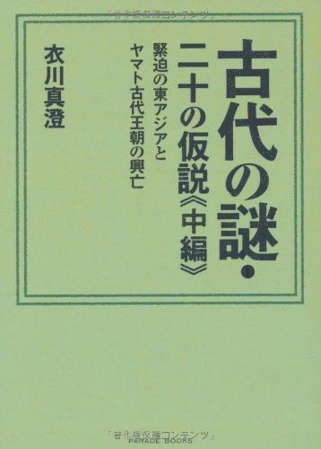古代の謎・二十の仮説(中編)~緊迫の東アジアとヤマト古代王朝の興亡 (Parade books)