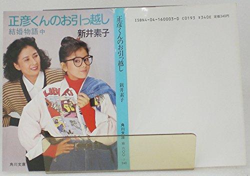 結婚物語〈中〉正彦くんのお引っ越し (角川文庫)の詳細を見る