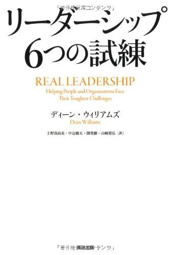 リーダーシップ 6つの試練の詳細を見る