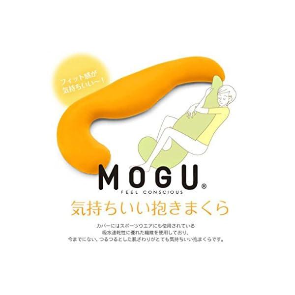 MOGU 気持ちいい抱きまくら 本体(カバー付...の紹介画像2
