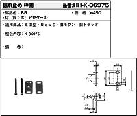 振れ止め 枠側(HHK3-6975) [RB]ラフォレスタブロンズ