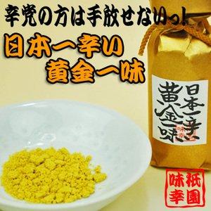 [激辛注意]京都祇園 味幸 日本一辛い黄金一味13g(瓶)調味料・一味唐辛子