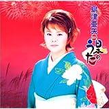 島津亜矢 日本の歌