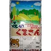 森のくまさん 米 5kg(25年度収穫・新米) (袋デザインが変わる場合もございます)(3袋までは同一送料でOKです)