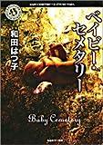 ベイビー・セメタリー (角川ホラー文庫)