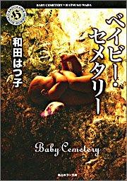 ベイビー・セメタリー (角川ホラー文庫)の詳細を見る