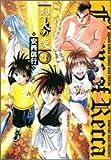 烈火の炎 3 (少年サンデーコミックスワイド版)