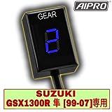 SUZUKI GSX1300R 隼 ハヤブサ 99-07 専用 シフトインジケーター ギアポジション AIpro(アイプロ) (LEDブルー)