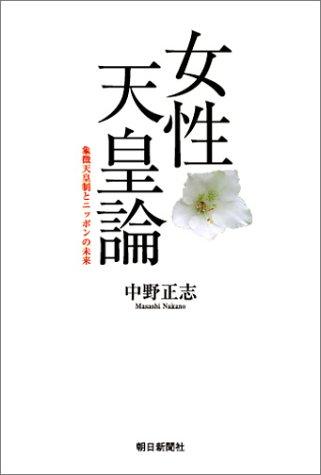 女性天皇論  象徴天皇制とニッポンの未来 (朝日選書)の詳細を見る