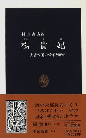 楊貴妃―大唐帝国の栄華と暗転 (中公新書)の詳細を見る